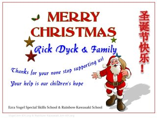 merry_christma_to_rick_dyck_2011